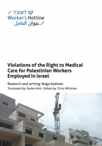 Violation of the Right to Medical Care for Palestinian Workers Jpeg