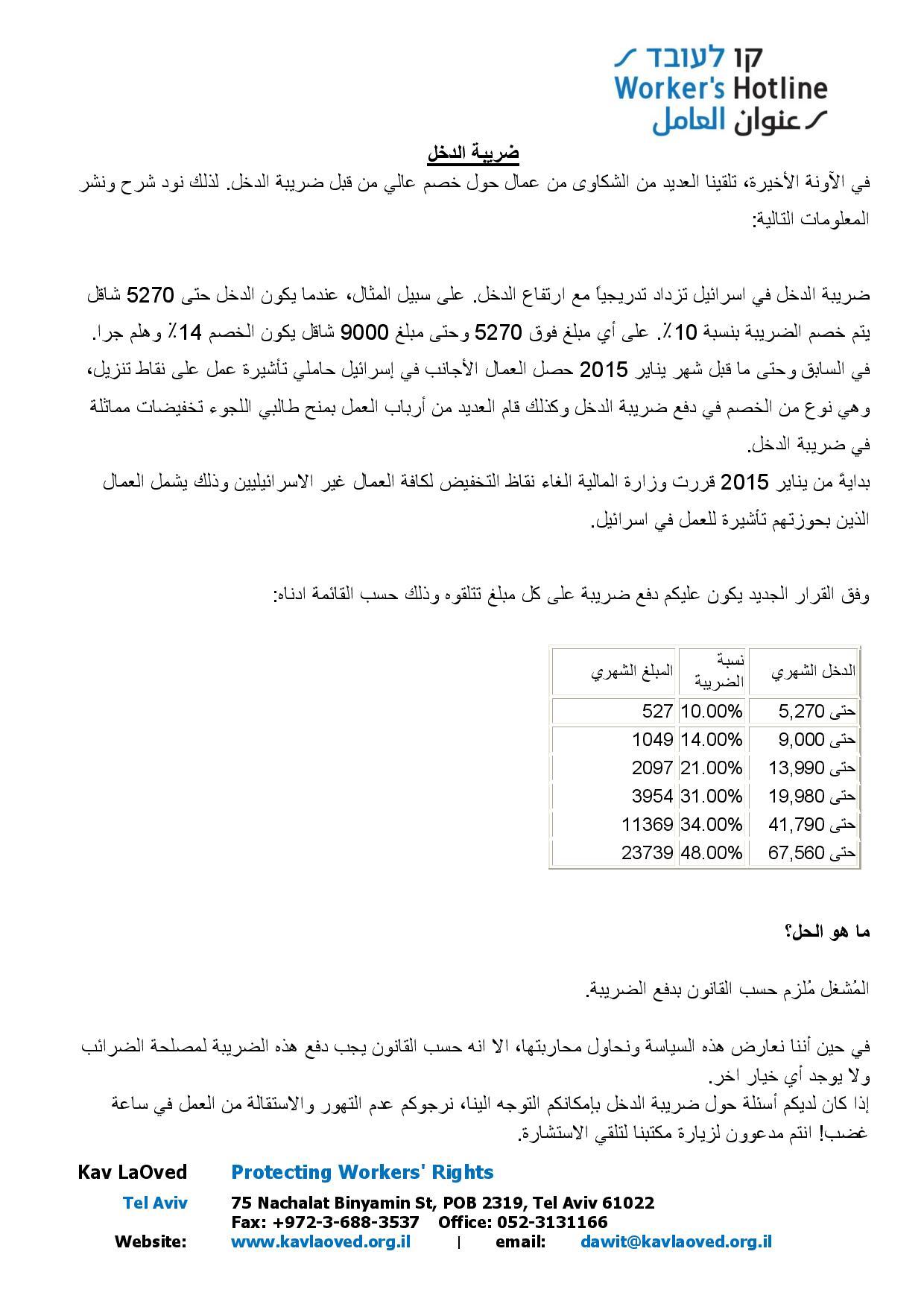 מס הכנסה ערבית 2015-page-001