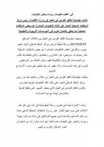 הודעה נציבות שיוויון הזדמנויות ערבית אוקטובר 2015