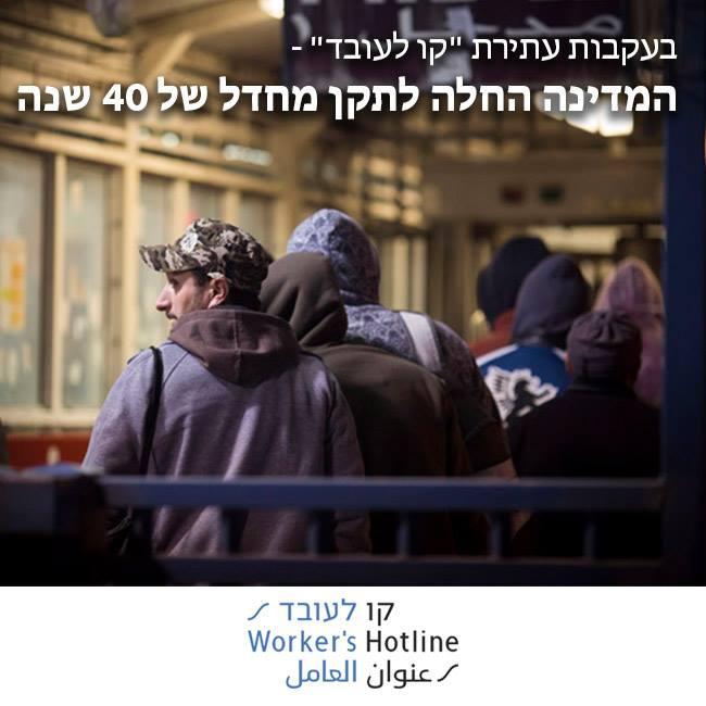 בעקבות עתירת קו לעובד המדינה החלה לתקן עוול של 40 שנה בפנסיית עובדים פלסטינים