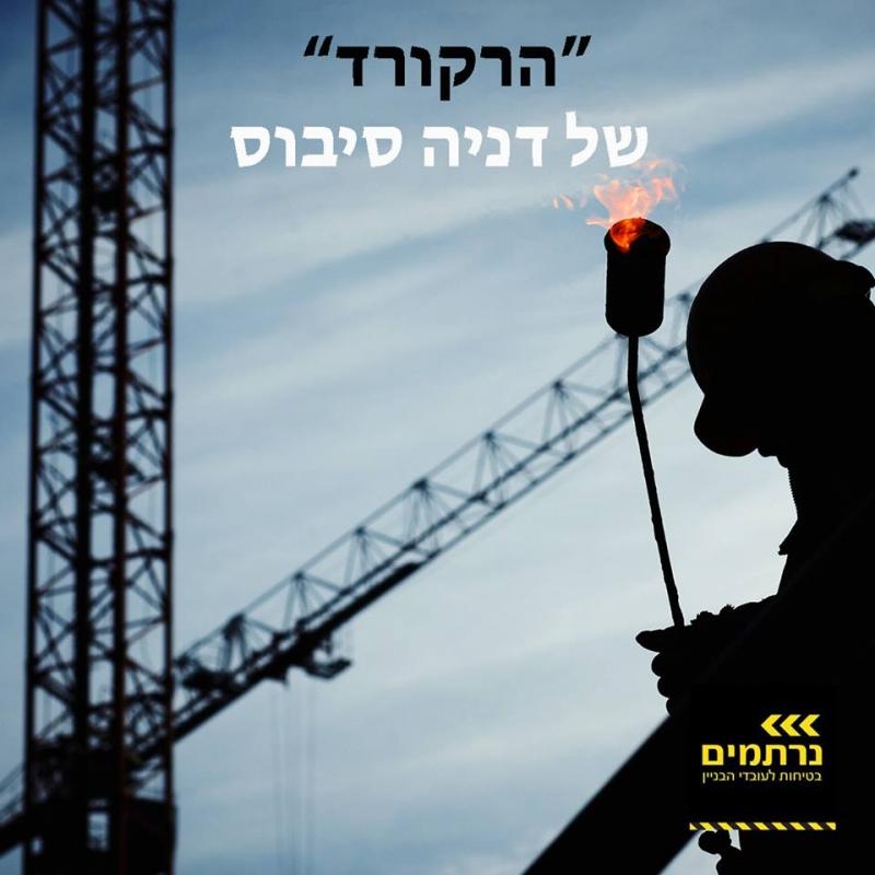 """עוד תאונת בניין באתר של דניה סיבוס בתל אביב – ה""""רקורד"""" של דניה סיבוס"""