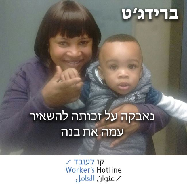 ברידג'ט נאבקה על זכותה להשאיר עמה את בנה