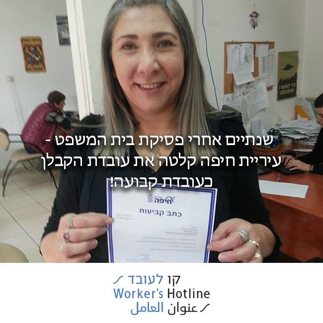 בית הדין לעבודה פסק שעיריית חיפה צריכה להעסיק את עובדת הקבלן ישירות – אחרי שנתיים של מאבקים – העובדת נקלטה כעובדת עירייה!
