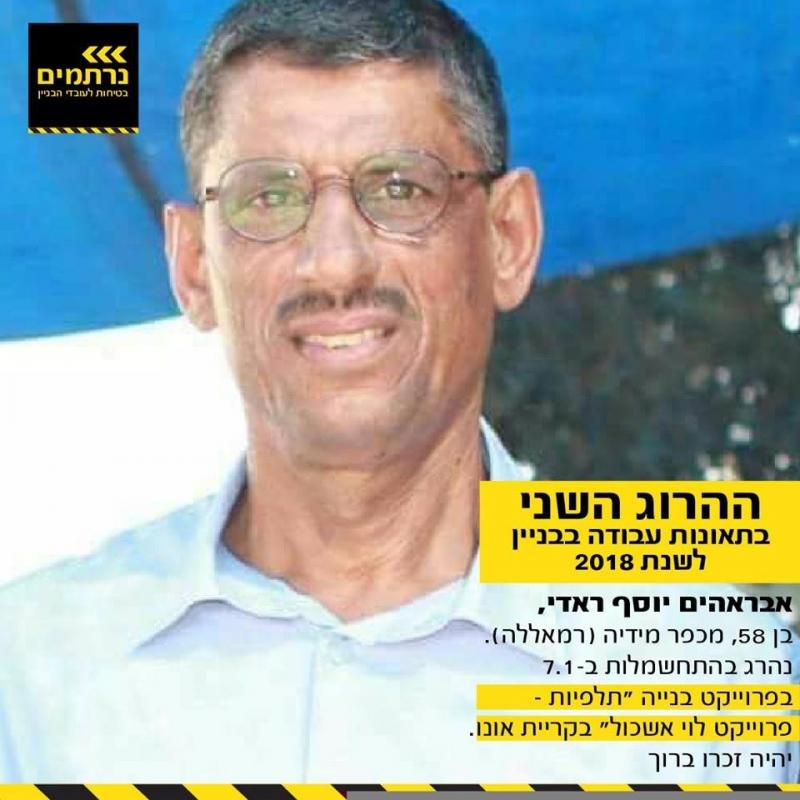אבראהים יוסף ראדי הוא ההרוג השני בתאונות בניין לשנת 2018