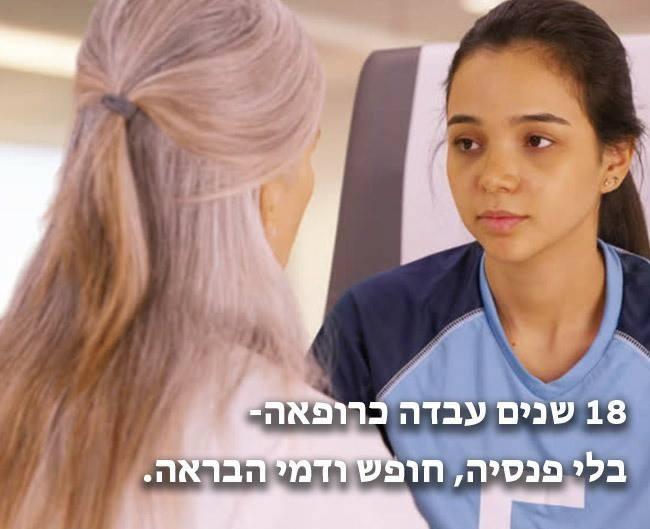 ר' פוטרה לאחר 18 שנים של עבודה מסורה כרופאה בטענה שלא ניתן להעסיקה בלי הכשרה ישראלית